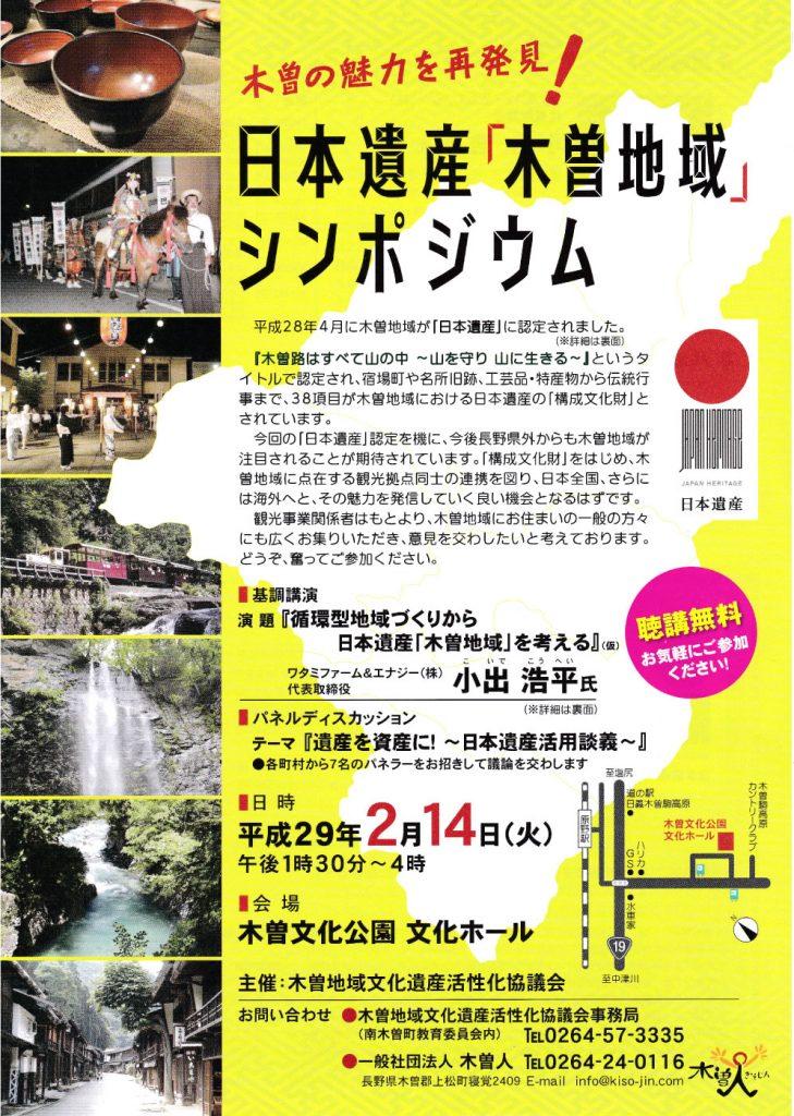 2017年2月14日 日本遺産「木曽地域」シンポジウム開催!