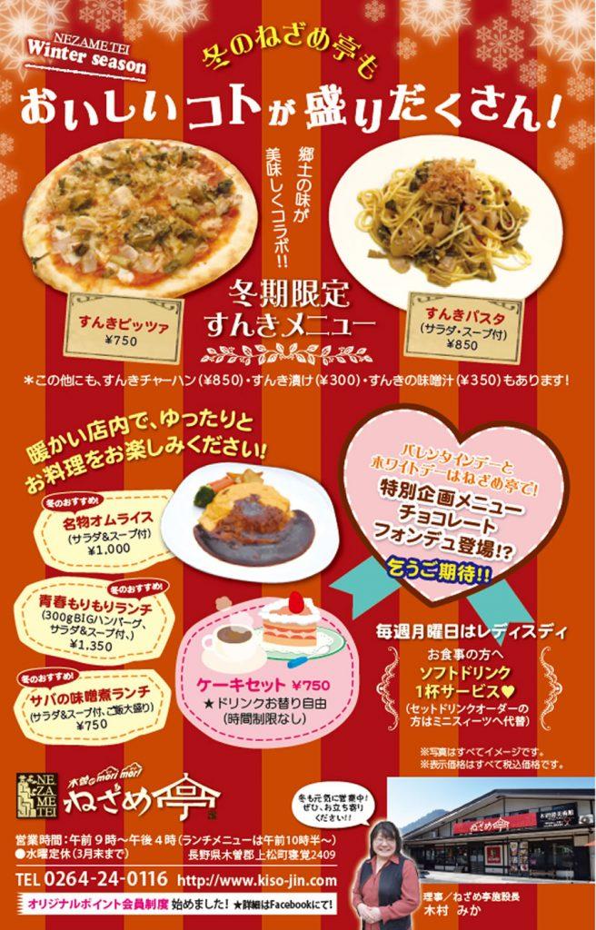 ねざめ亭にて バレンタインDay&ホワイトDay特別企画