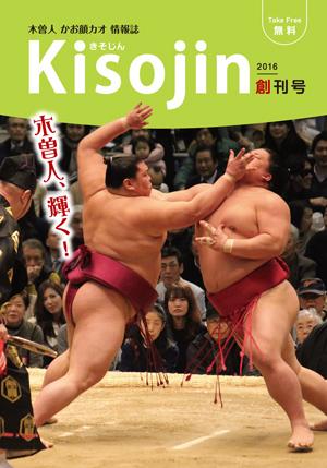 2016.4 情報誌KISOJIN vol.1 創刊号 発行
