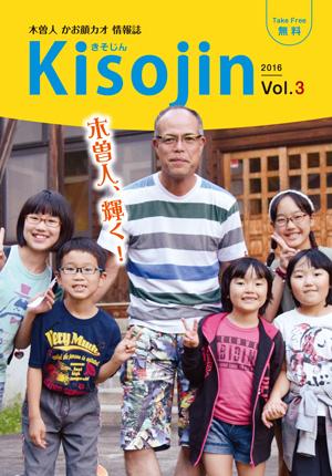 2016.8 情報誌KISOJIN vol.3 発行