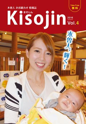 2016.10 情報誌KISOJIN vol.4 発行