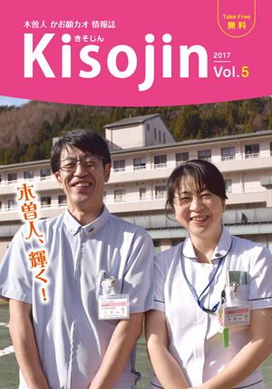2017.1 情報誌KISOJIN vol.5 発行