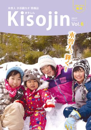 2017.3 情報誌KISOJIN vol.6 発行