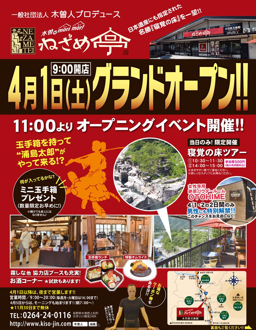 4月1日(土)ねざめ亭グランドオープン!