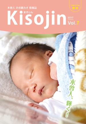 2017.5 情報誌KISOJIN vol.7 発行