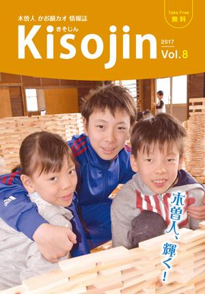 2017.7 情報誌KISOJIN vol.8 発行