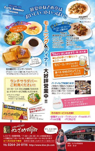 ねざめ亭のモーニング・ランチサービス・ディナーが楽しい!