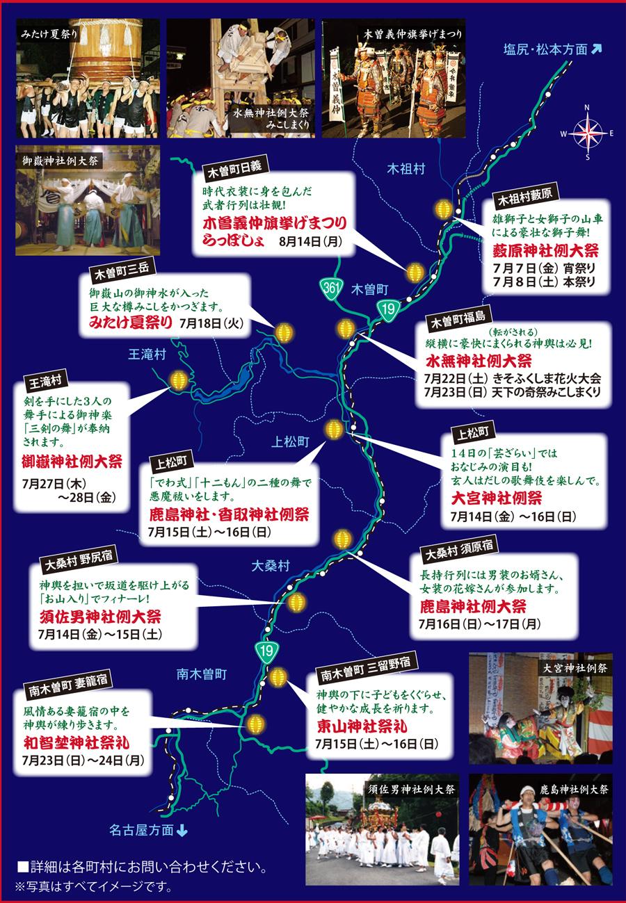 2017.7.29 第49回ひのきの里の夏祭り 木馬引きレース挑戦者募集!