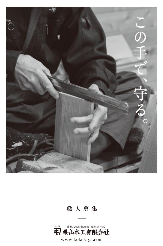 伝統の屋根工法 職人募集中 栗山木工さん
