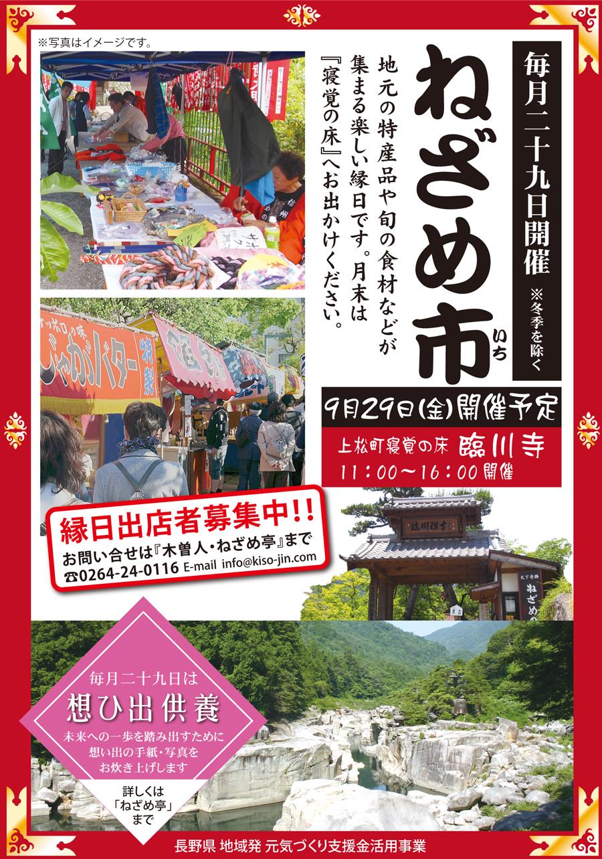 9月29日 臨川寺にて「ねざめ市」開催
