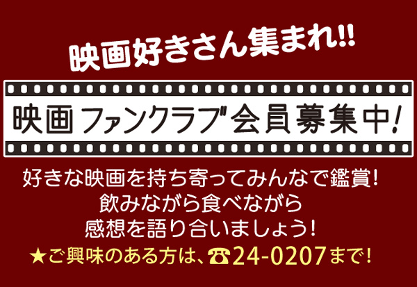 映画ファンクラブ会員募集中!