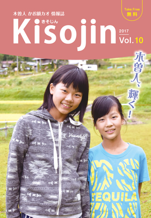 2017.11 情報誌KISOJIN vol.10 発行