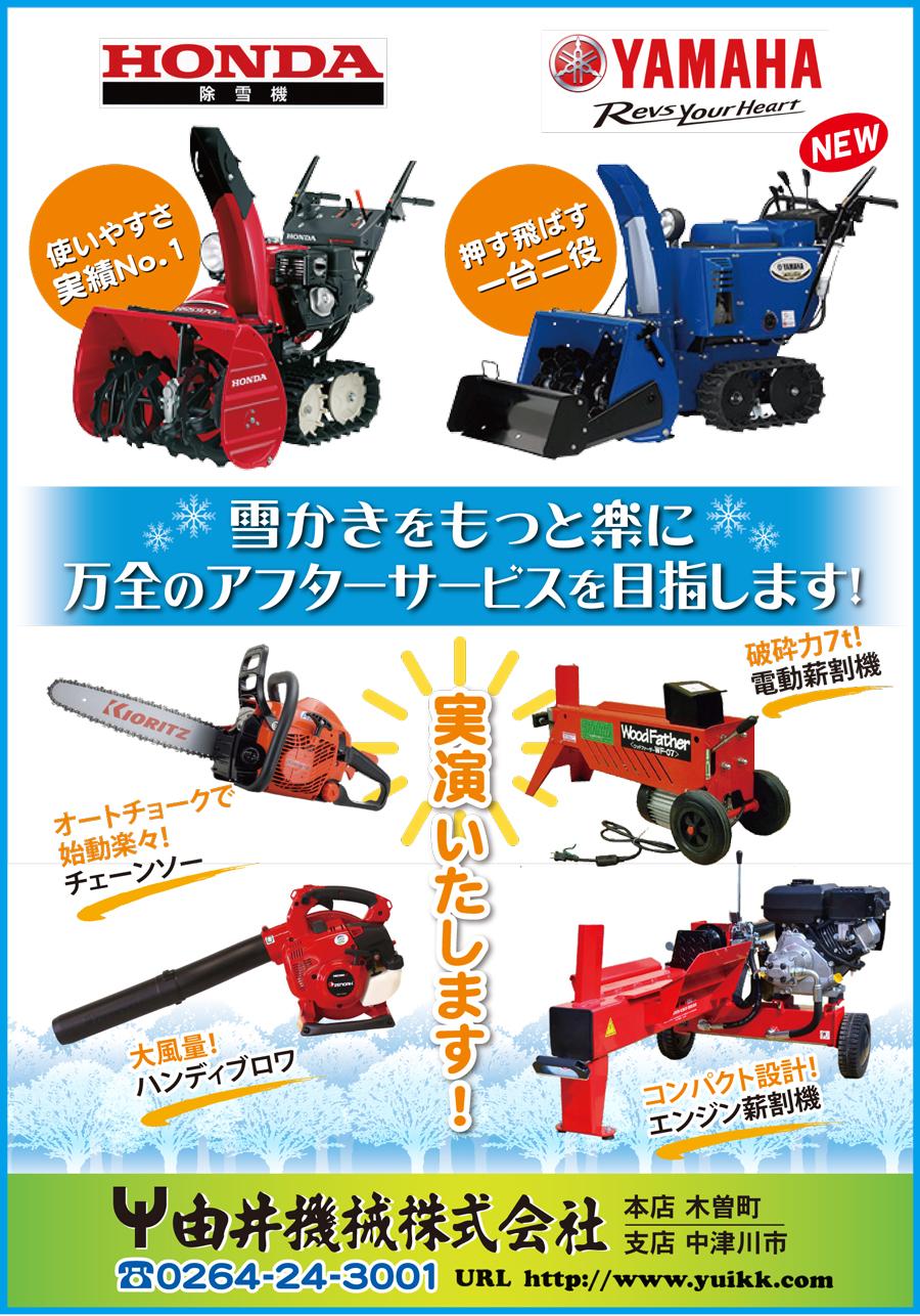 農林業機械 油井機械株式会社さん