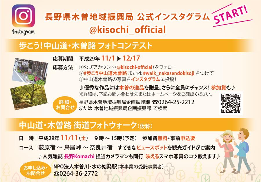 「#歩こう!中山道木曽路」11/1~12/17インスタフォトコンテスト実施中!
