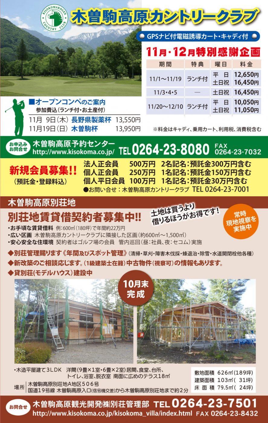 木曽駒高原カントリークラブ