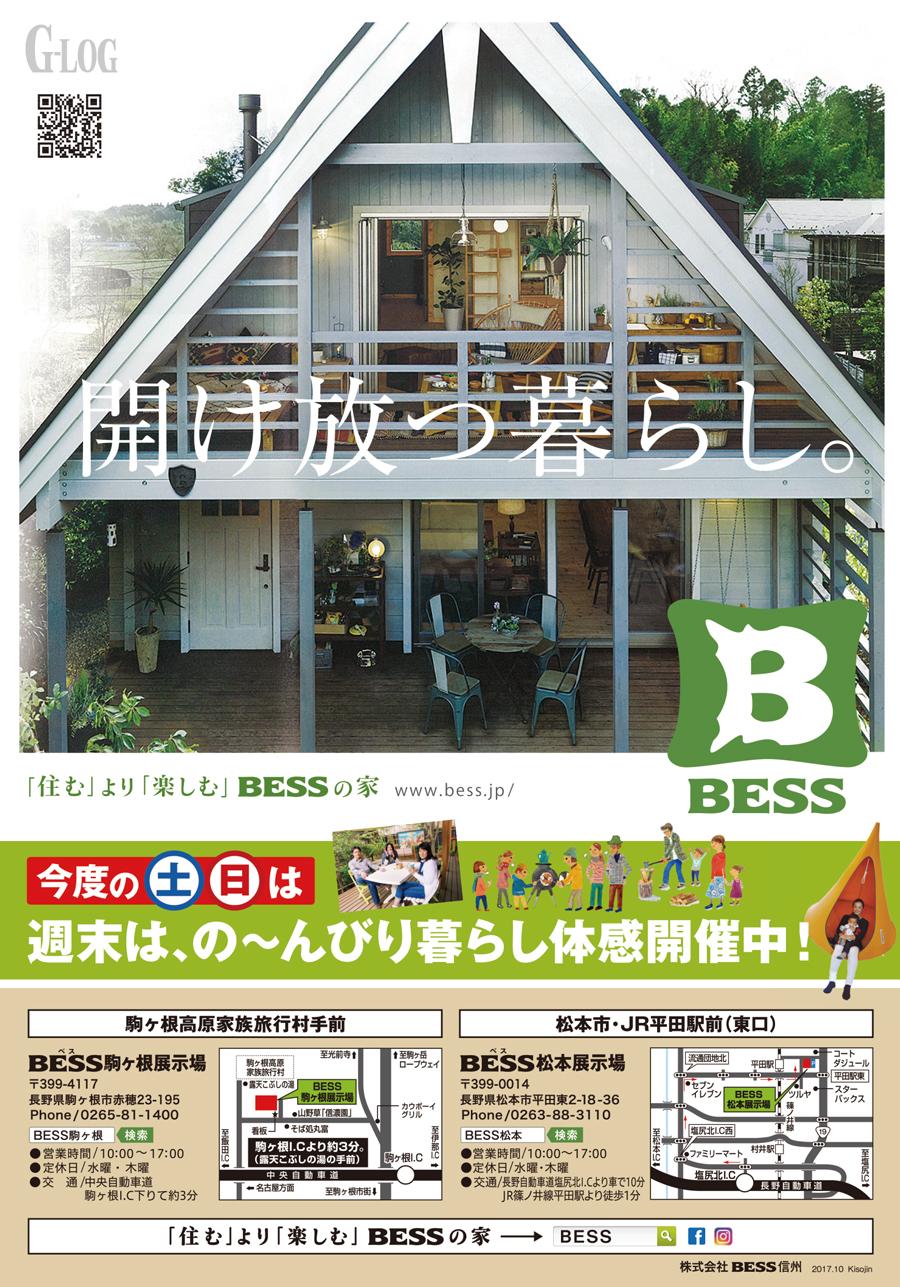 ベスBESSの家 体感展示場へ行こう!