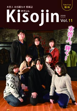 2018.1 情報誌KISOJIN vol.11 発行