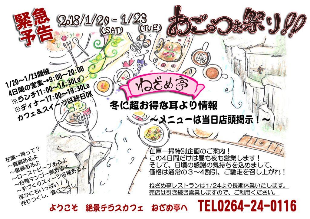 1/20~23 ねざめ亭にて「おごっつぉ祭り!」開催します