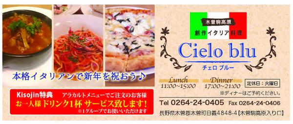 木曽駒高原 創作イタリア料理 チェロブルーさん