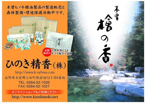 森林整備活動と木曽ヒノキ精油製造販売の ひのき精香