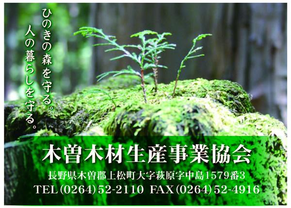 木曽木材生産事業協会