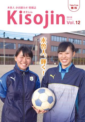 2018.3 情報誌KISOJIN vol.12 発行