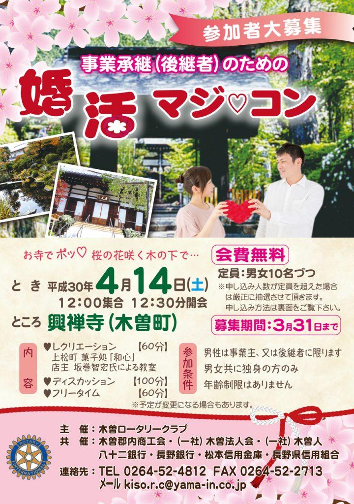4月14日 婚活マジコン 参加者大募集!
