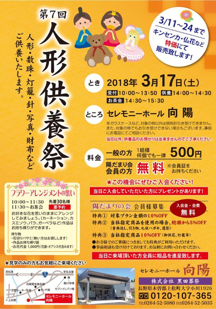 3月17日 人形供養祭 にお越しください