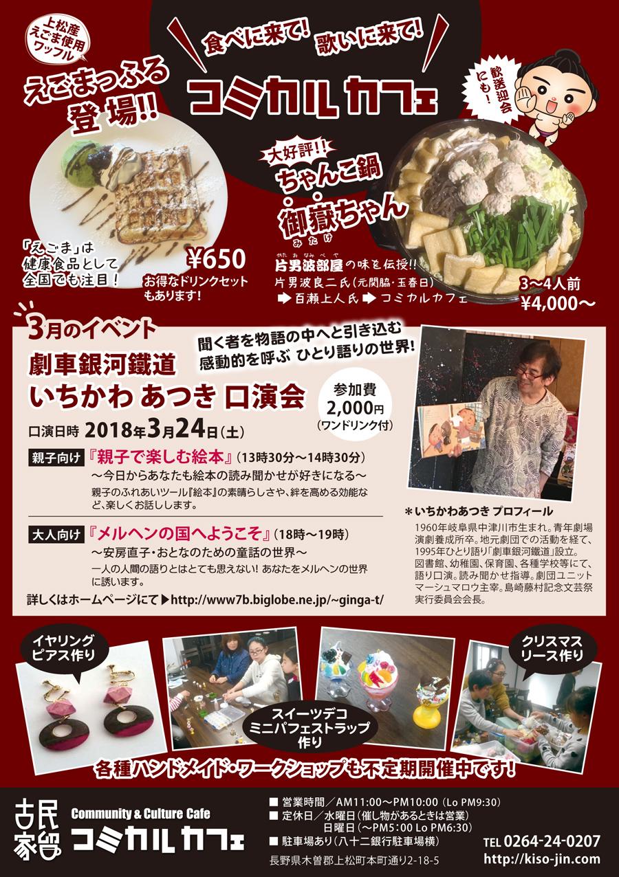 3月24日 いちかわあつき口演会 コミカルカフェにて開催!