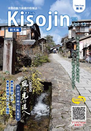 2018.5 情報誌KISOJIN vol.13 観光編 発行