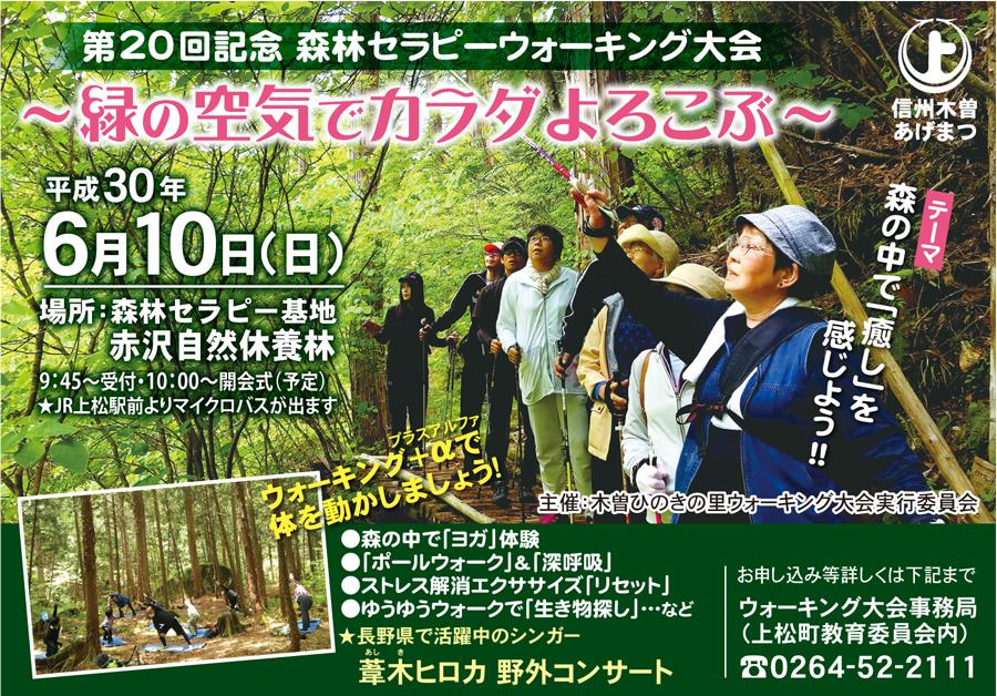 6月10日森林セラピーウォーキング大会開催します 赤沢自然休養林