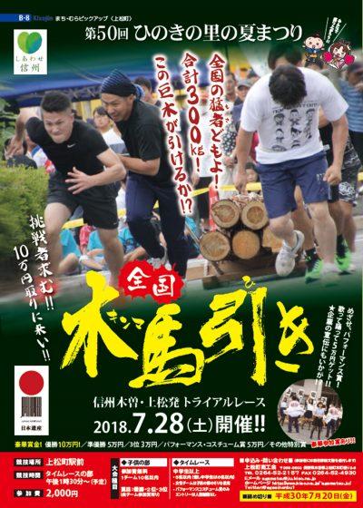 木曽の伝統をつなぐ夏祭り2018