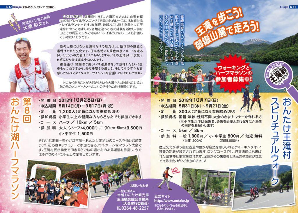 王滝村のイベント 10/7ウォーキングと10/28ハーフマラソン