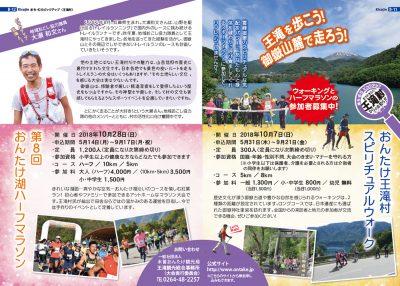 上松町 夏のイベント情報