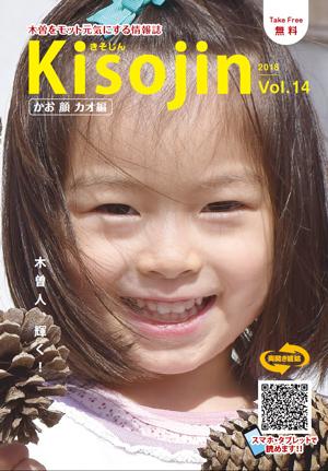 2018.7 情報誌KISOJIN vol.14 カオ編 発行