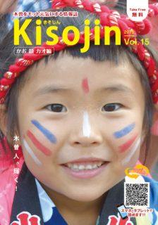 2018.9 情報誌KISOJIN vol.15 カオ編 発行