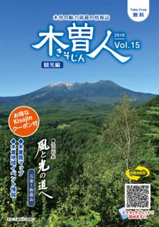 2018.9 情報誌KISOJIN vol.15 観光編 発行