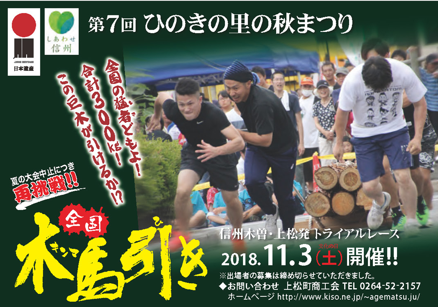 2018.11.3 再挑戦!木馬引きレース開催! ひのきの里秋祭り