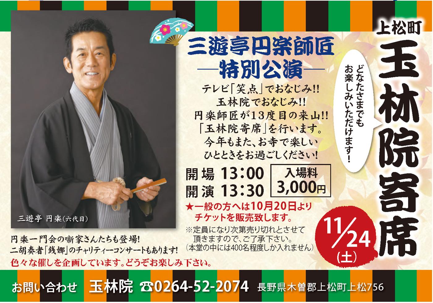 11/24 玉林院寄席 三遊亭円楽師匠 特別講演開催します!!