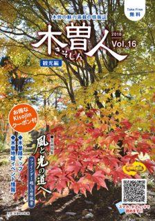 2018.11 情報誌KISOJIN vol.16 観光編 発行