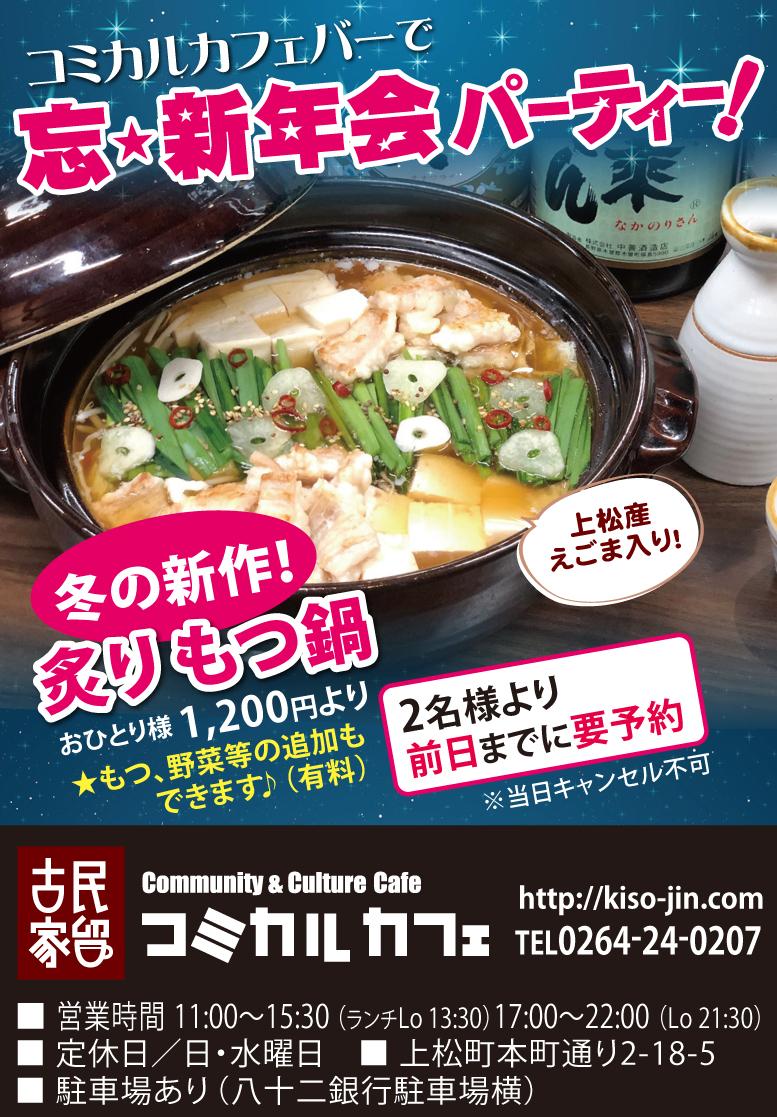 楽しい新年会・イベント・カラオケに コミカルカフェ