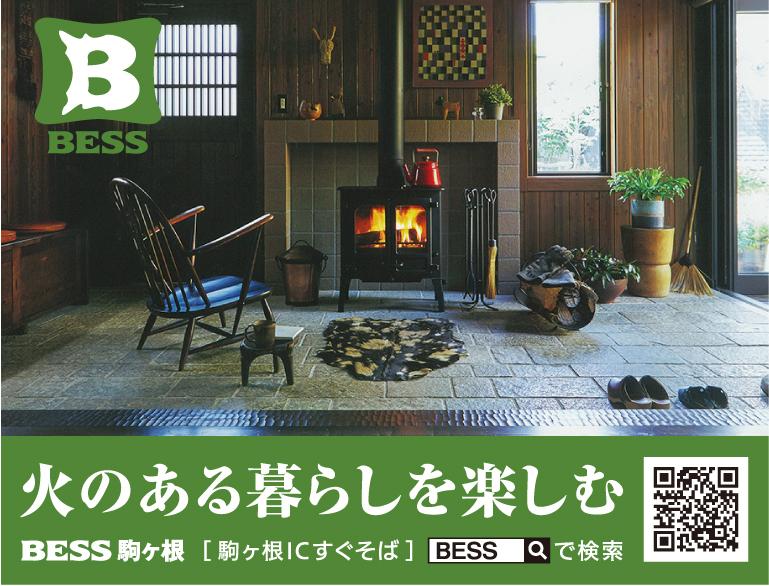 外遊びを存分に楽しむ家 ベスBESSの家 体感展示場へ行こう!