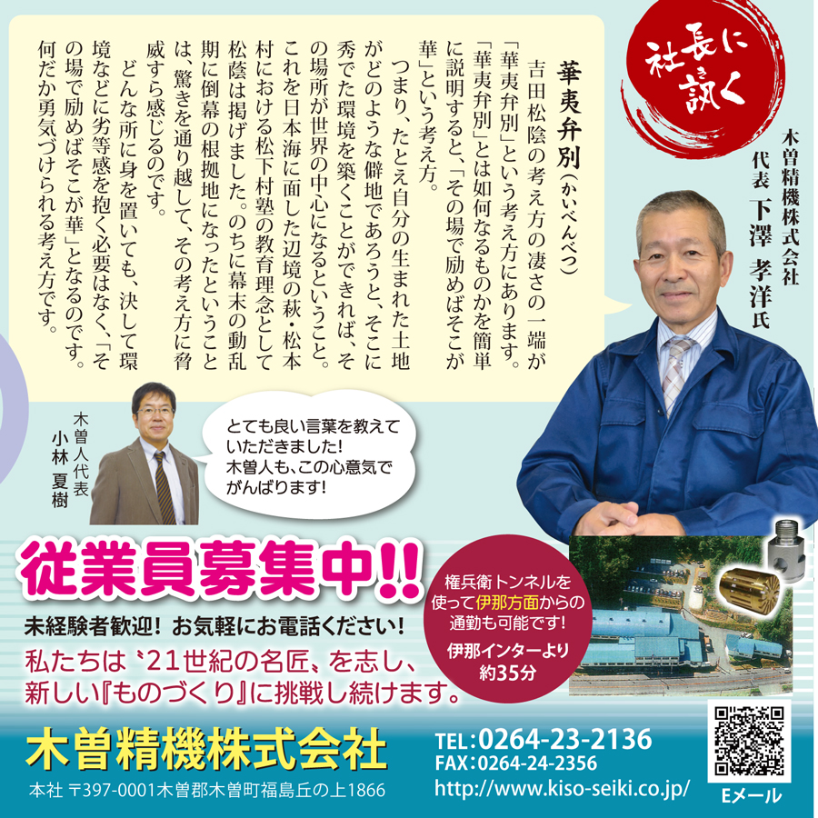 新しいものづくり 木曽精機株式会社 従業員募集中