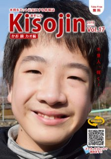 2019.1 情報誌KISOJIN vol.17ページ カオ編 発行