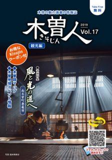 2019.1 情報誌KISOJIN vol.17 観光編 発行