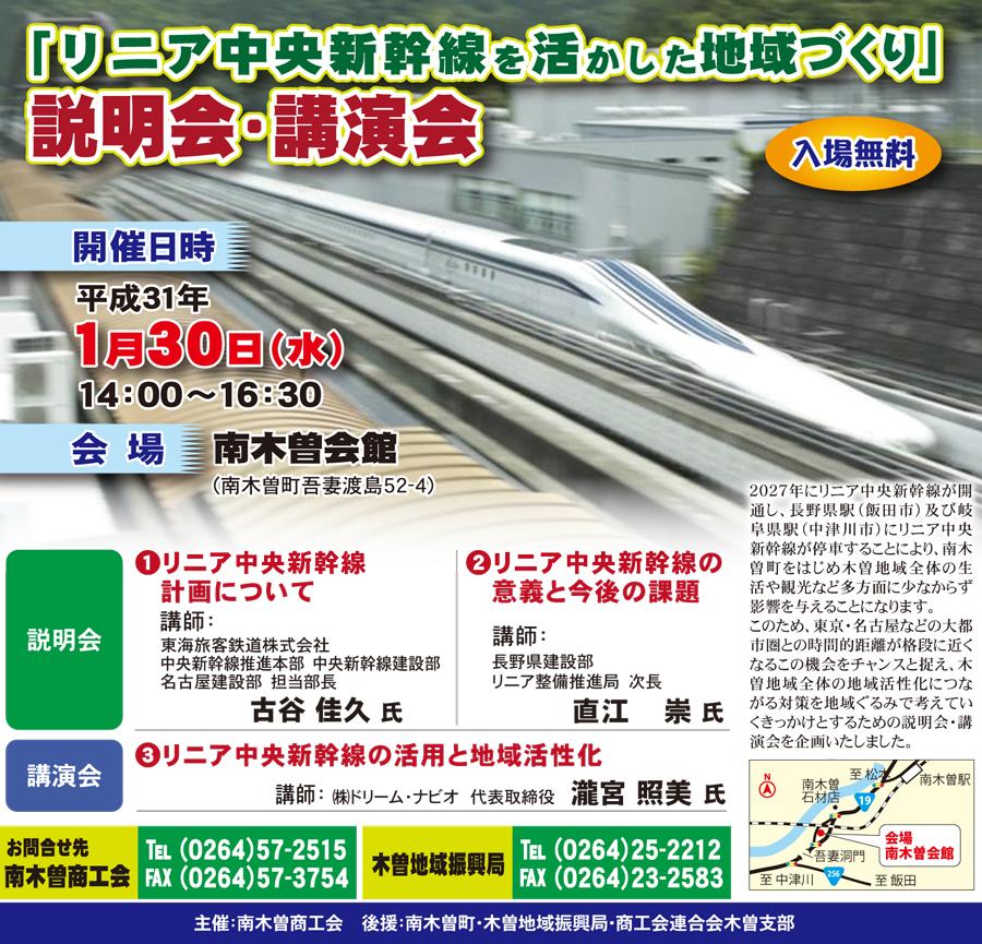 2019年1月30日 リニア中央新幹線を活かした地域づくり説明会・講演会