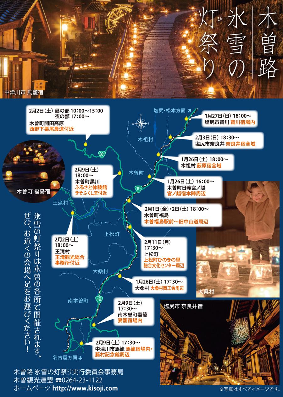木曽路 氷雪の灯祭り 開催! 是非お越しください