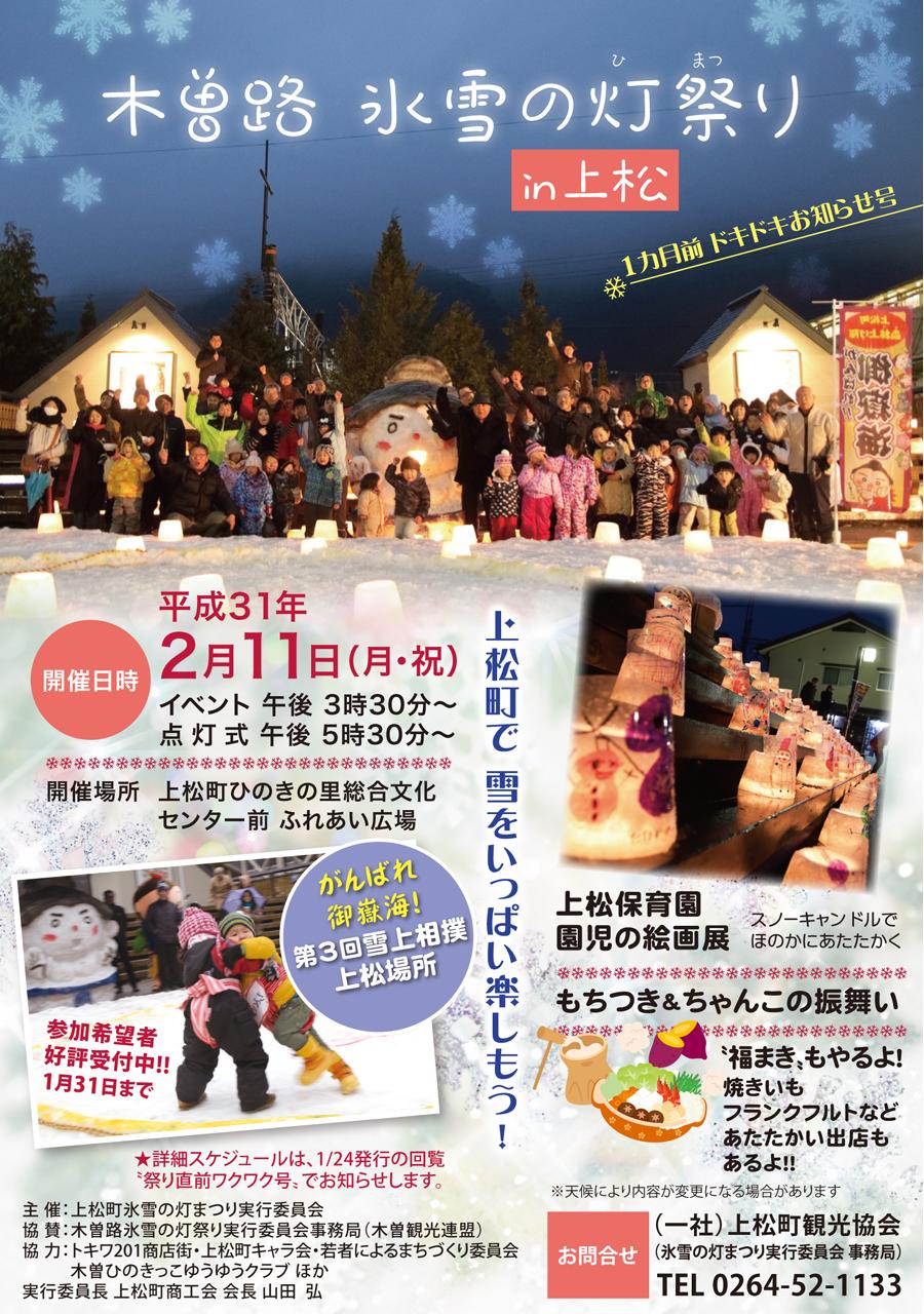 2019年2月11日上松町で氷雪の灯祭り 雪をいっぱい楽しもう!