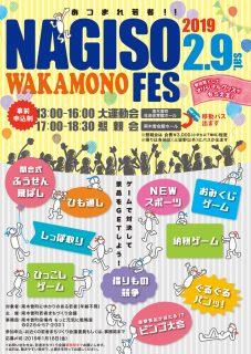 あつまれ若者! 南木曽WAKAMONOフェス!2019.2.9