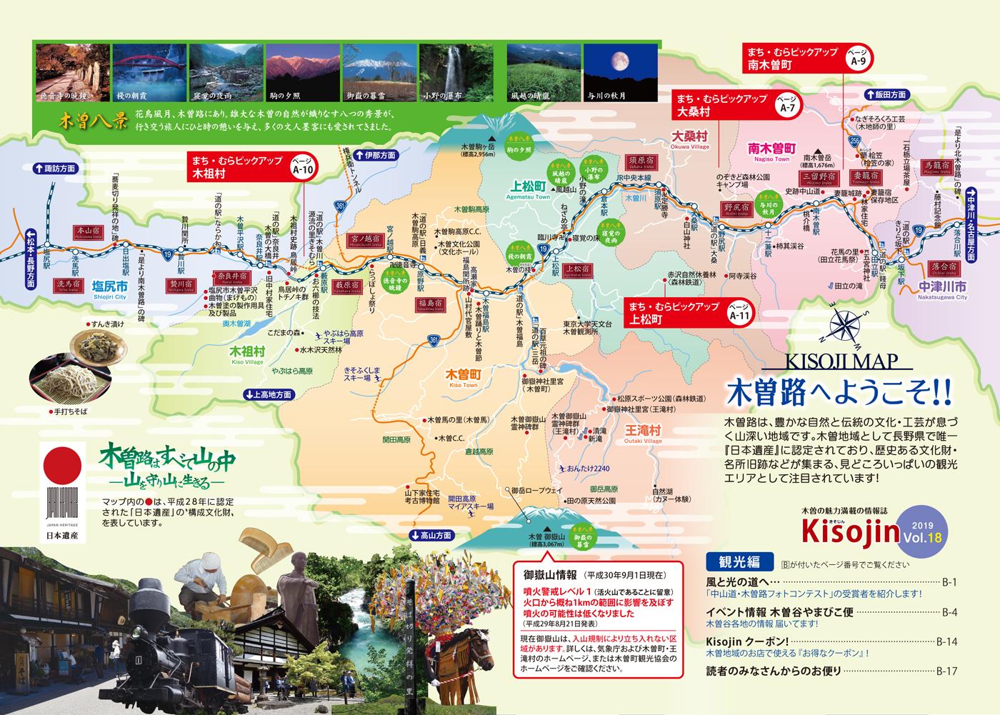 木曽路へようこそ!観光マップ  スマホアプリで英語・中国語・韓国語OK!